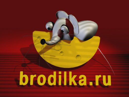 Бродилка